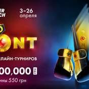 12 миллионов гривен для турнирных игроков: на PokerMatch стартуют престижные покерные серии