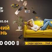 Шанувальники онлайн-покеру отримали сотні тисяч гривень у подарунок