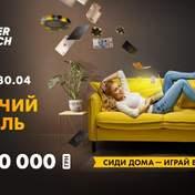 Поклонники онлайн-покера получили сотни тысяч гривен в подарок