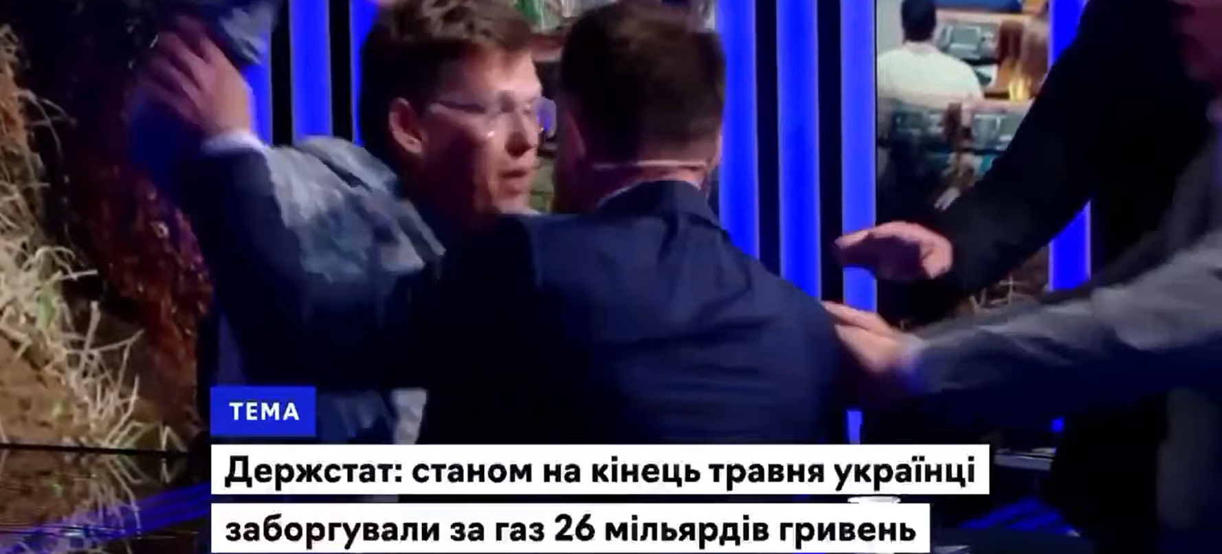 Слуга народа Камельчук, министр соцполитики Розенко, драка, потасовка, Наш