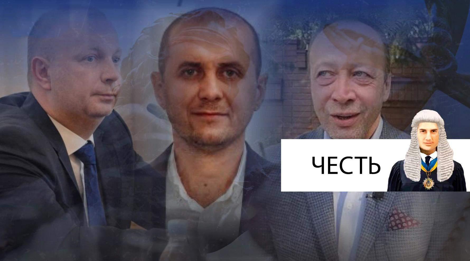Судді Коліуш, Шкодін та Ткаченко