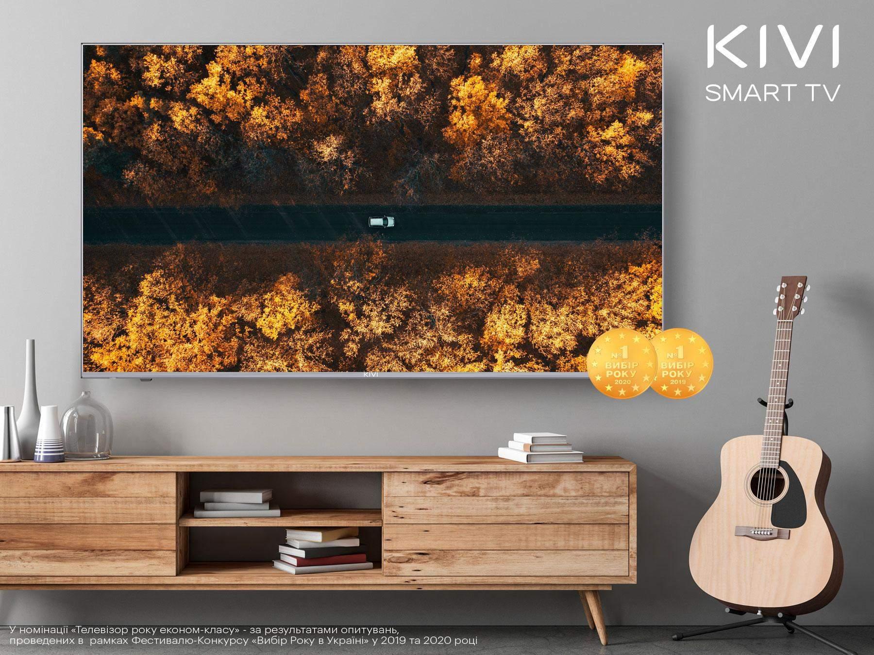 KIVI представила лімітовану серію телевізорів
