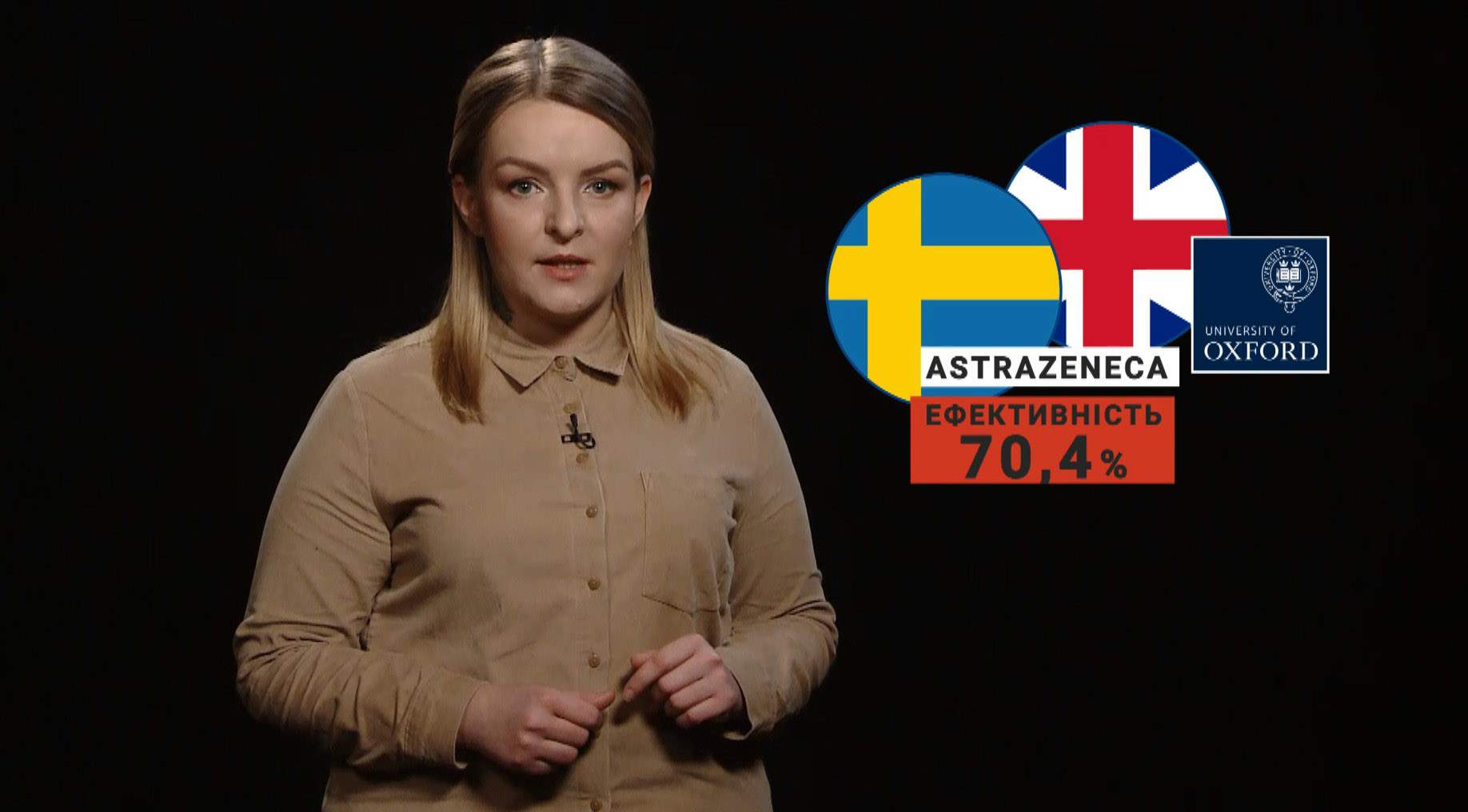 Астразенека