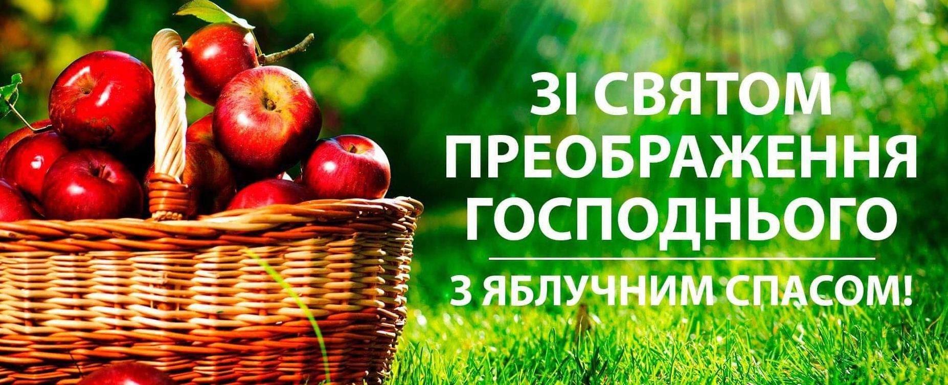Яблучний Спас 2021 19 серпня