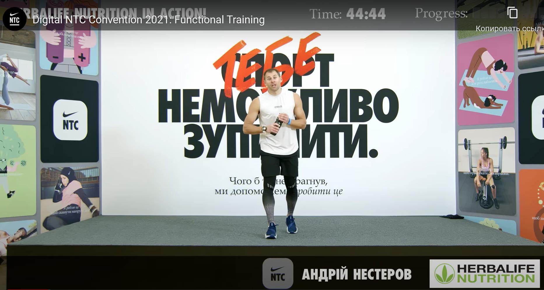 Професійний фітнес-тренер, експерт Herbalife Nutrition Андрій Нестеров