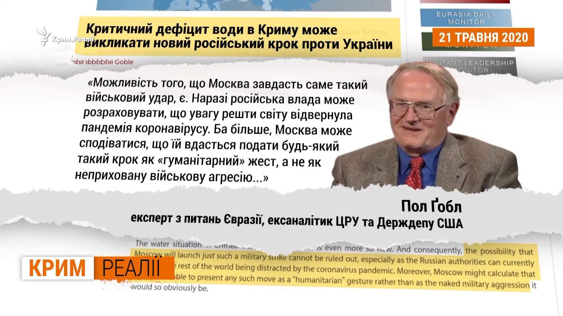 росія крим агресія україна