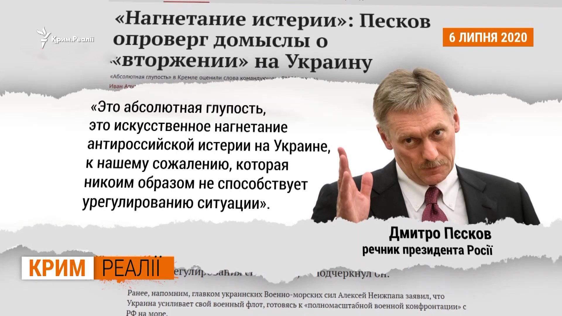 пєсков росія україна
