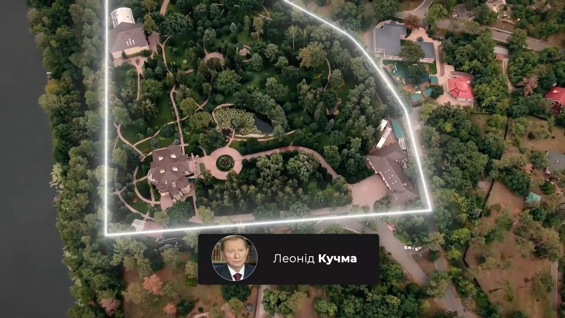 Будинок Леоніда Кучми