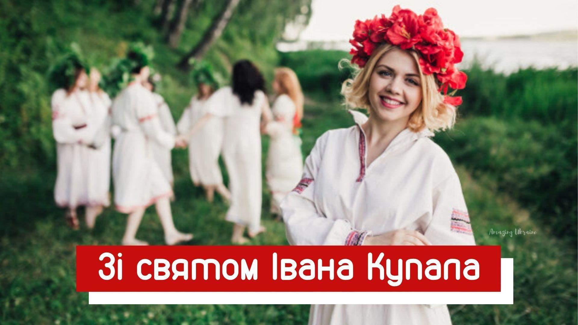 День Івана Купала 2021 картинки українською