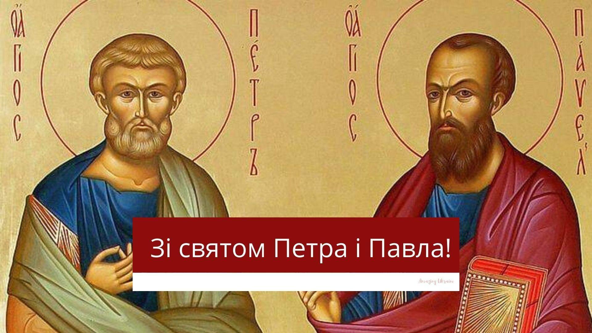 День Петра і Павла 2021 картинки привітання