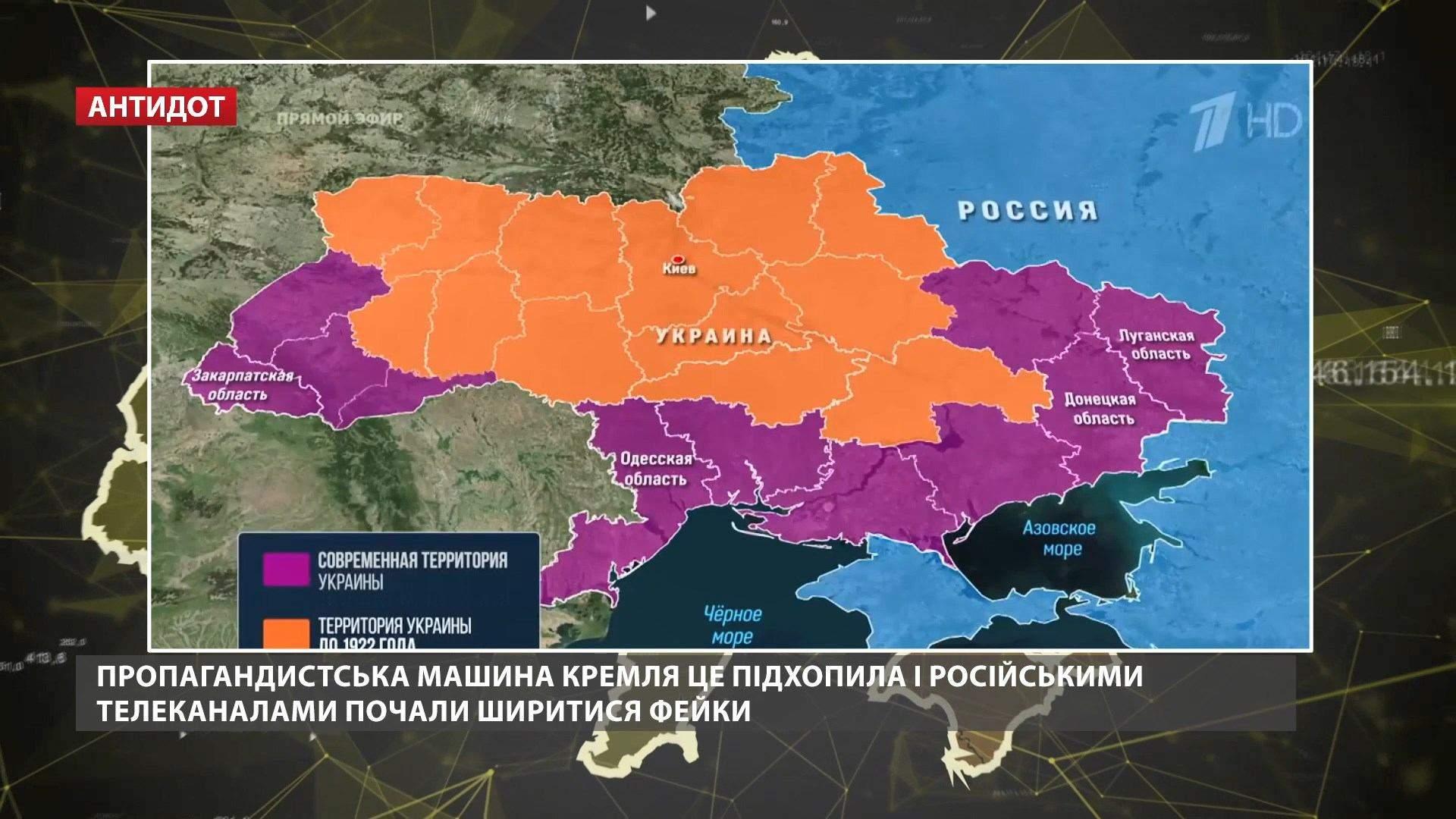 Фейкова карта України