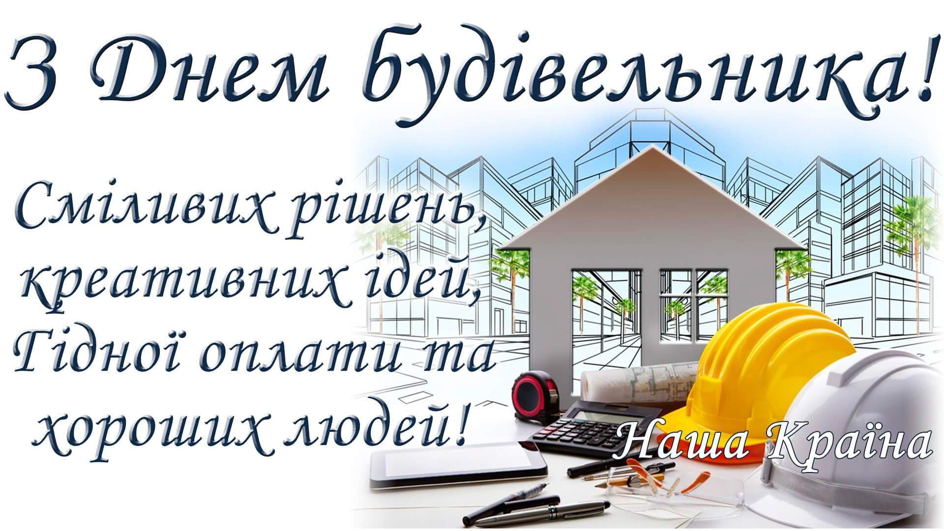 З Днем будівельника 2021 картинки листівки