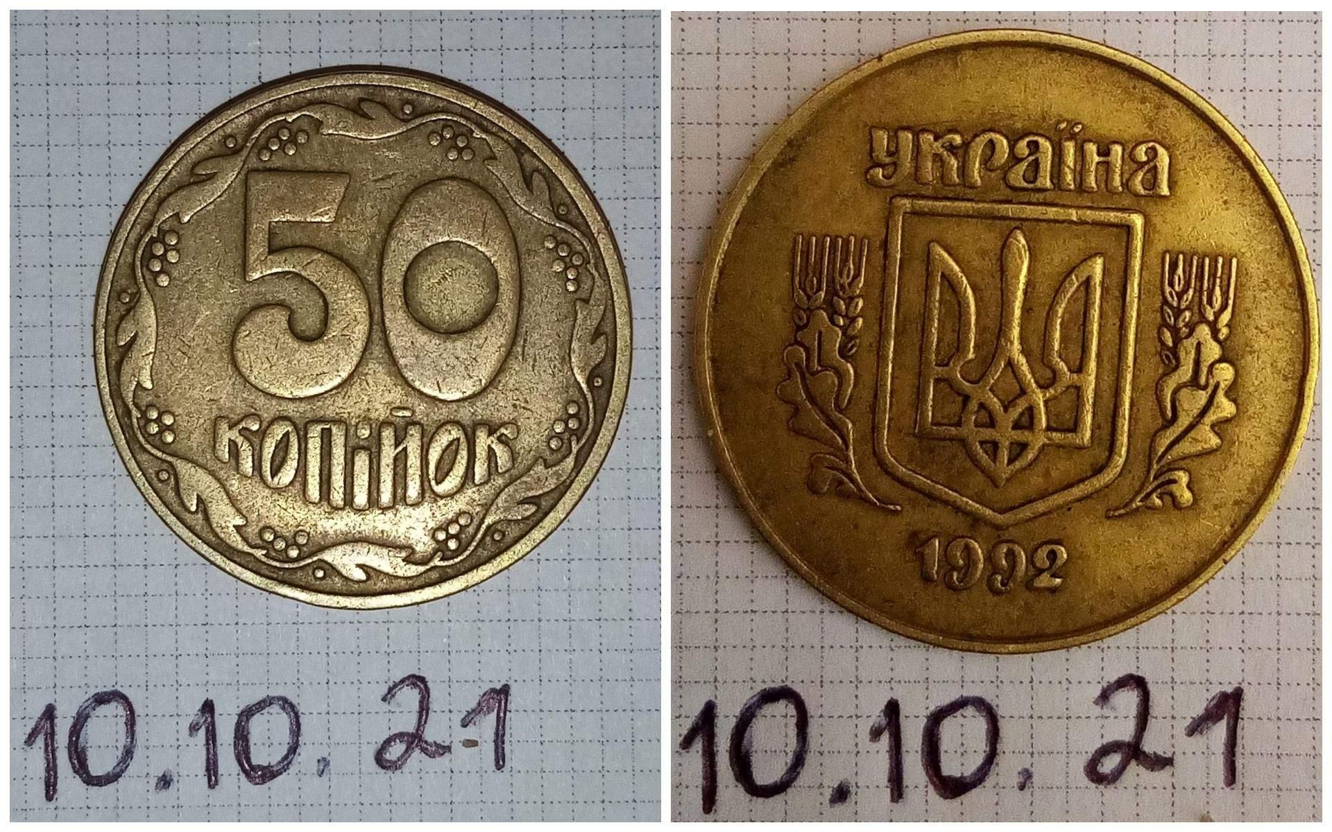Цінна монета Одеса Знахідка 10 жовтня 2021