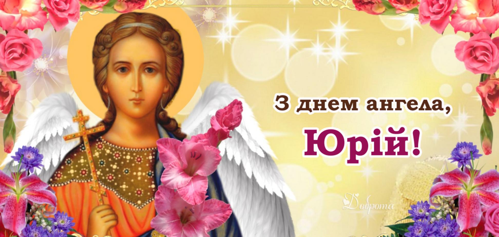 день ангела Юрія картинки