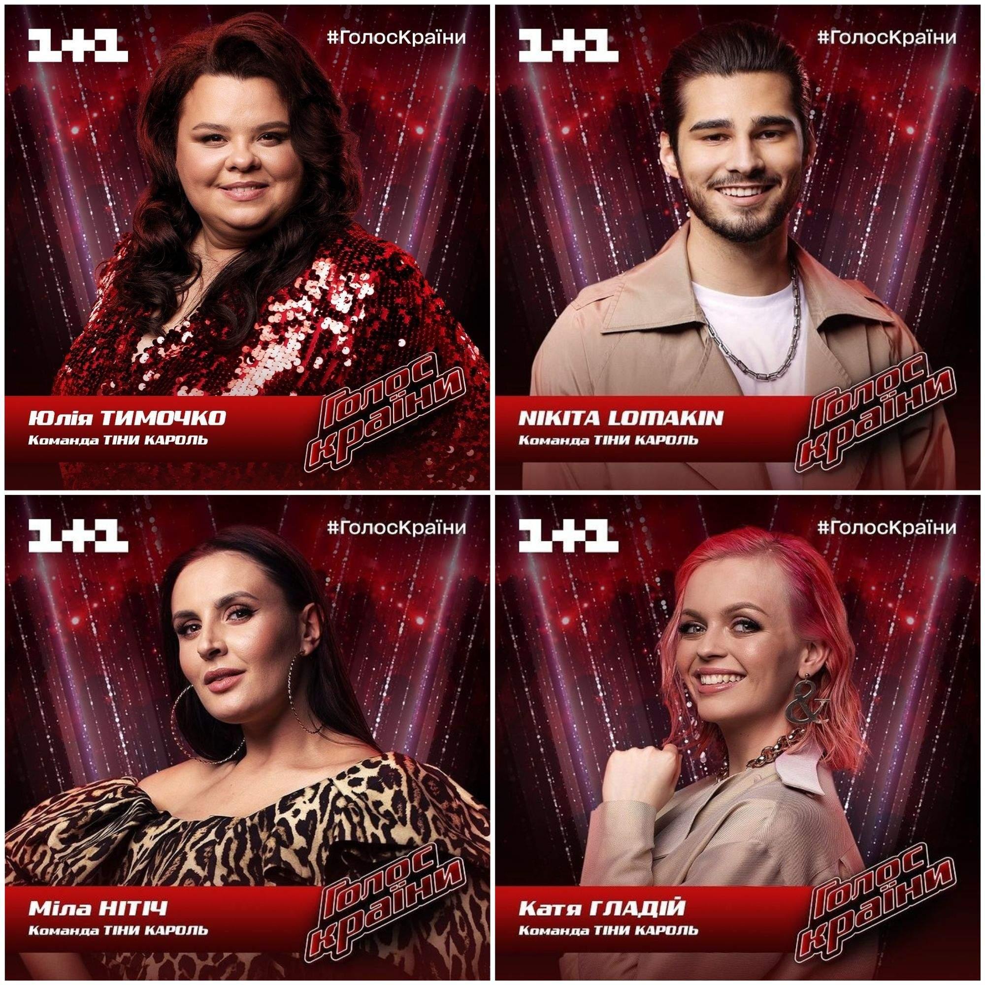 Голос країни 11 сезон команда Тіни Кароль