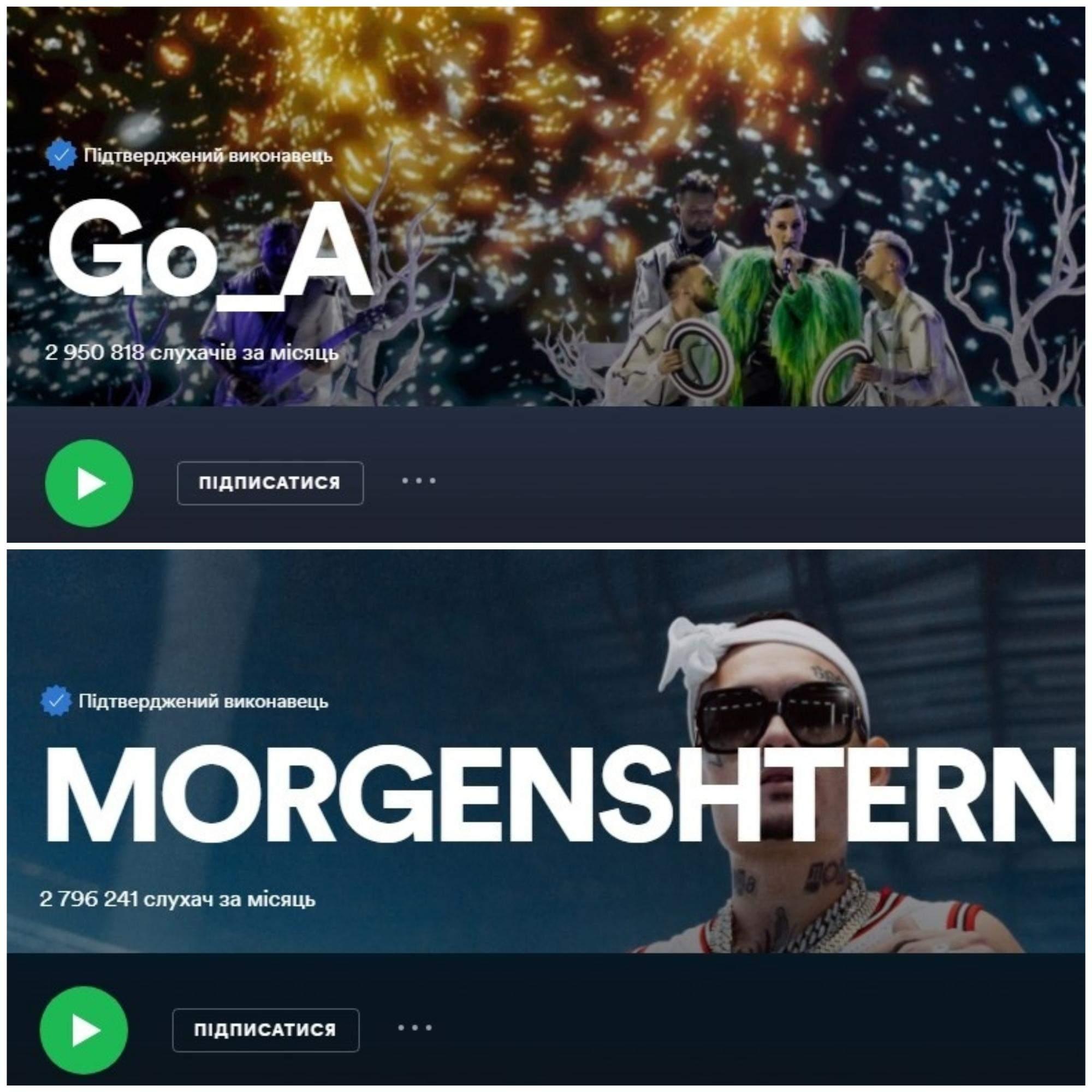 Go_A Моргенштерн