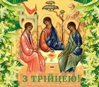 День Святой Троицы 2020: поздравления с праздником в прозе и стихах
