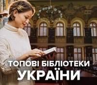 Самые красивые библиотеки Украины, которые стоит увидеть