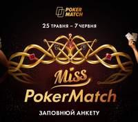 PokerMatch обирає королеву: дорогоцінна діадема й інші призи для покеристок