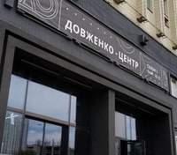 В Центре Довженко устроили обыски: правоохранители изымают документы
