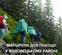 6 маршрутов в горы из Воловца, что на Закарпатье