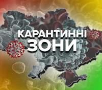 В Украине заработали новые зоны карантина: какие регионы теперь в красном списке