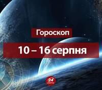 Гороскоп на тиждень 10 – 16 серпня 2020 для всіх знаків Зодіаку