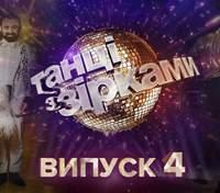 """""""Танці з зірками 2020"""" 4 випуск: сповідь Фреймут, гірка втрата Дімопулос і сварка Цимбалюка"""