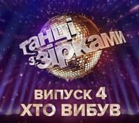 """""""Танці з зірками 2020"""" 4 випуск: хто покинув шоу"""