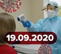 Новини про коронавірус 19 вересня: рекорд госпіталізованих, нові вимоги МОЗ щодо самоізоляції