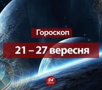 Гороскоп на неделю 21 – 27 сентября 2020 для всех знаков Зодиака
