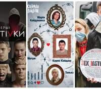 Український Netflix: 3 найефектніші серіали, які сколихнули Україну