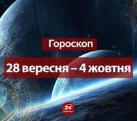 Гороскоп на тиждень 28 вересня – 4 жовтня 2020 для всіх знаків Зодіаку