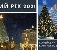 Казковий ліс: як виглядатиме головна ялинка України в Києві на Новий рік