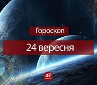Гороскоп на 24 вересня для всіх знаків зодіаку