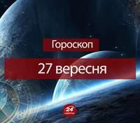 Гороскоп на 27 вересня для всіх знаків зодіаку