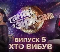 """""""Танці з зірками 2020"""" 5 випуск: хвороба Винника і стриптиз Петрожицької"""