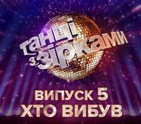"""""""Танцы со звездами 2020"""" 5 выпуск: какая пара покинула проект"""