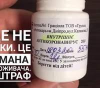 Власників популярної аптеки оштрафували за продаж фейкового препарату проти COVID-19