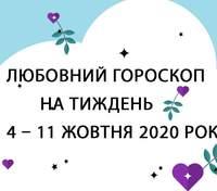 Любовний гороскоп на тиждень 28 вересня – 4 жовтня 2020 року для всіх знаків Зодіаку