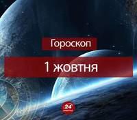 Гороскоп на 1 октября для всех знаков зодиака