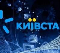 Київстар змінює політику щодо безлімітного інтернету: які обмеження