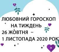 Любовний гороскоп на тиждень 26 жовтня – 1 листопада 2020 року для всіх знаків Зодіаку