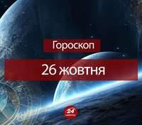 Гороскоп на 26 октября для всех знаков зодиака