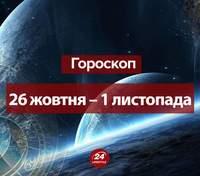 Гороскоп на тиждень 26 жовтня – 1 листопада 2020 для всіх знаків Зодіаку
