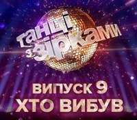 """""""Танці з зірками 2020"""" 9 випуск: яка пара розпрощалась із шоу"""