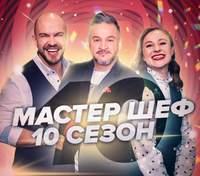 Мастер Шеф 10 сезон 8 випуск: втрата сильного учасника на кулінарному шоу