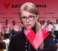 """Тимошенко та її """"Батьківщина"""": історія створення, скандали та програма партії"""