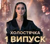 Холостячка 1 выпуск: как мужчины покоряли сердце Ксении Мишиной во время первого знакомства