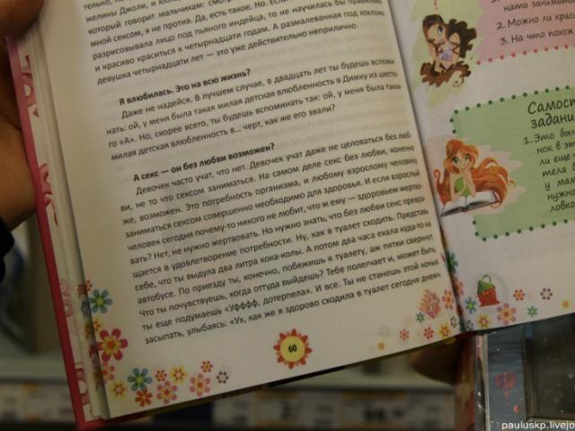 Украинская книжка о сексе для детей. Я бы ни за что своему ребенку не купи